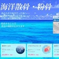 海洋散骨サービス
